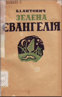 Зелена Євангелія