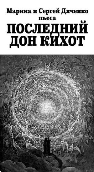 Последний Дон Кихот