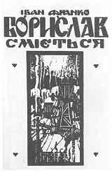 Борислав смiється