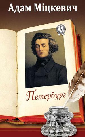 Адам Міцкевич. Петербург