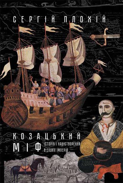 Козацький міф <span>(уривок)</span>