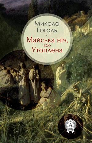 Микола Гоголь. Майська ніч, або Утоплена