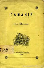 Гамалія