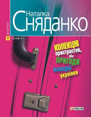 Колекцiя пристрастей, або Пригоди молодої українки