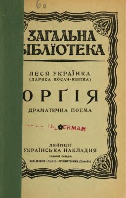 Оргія