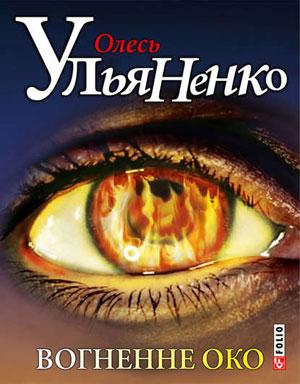 Вогненне око