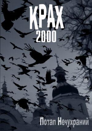 Обкладинка Крах 2000