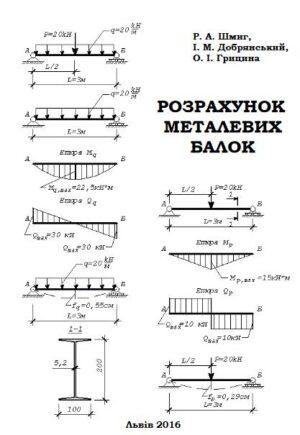 Обкладинка Розрахунок металевих балок. Навчальний посібник.