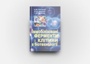Обкладинка Іммобілізовані ферменти і клітини в біотехнології