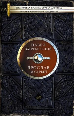 Обкладинка Ярослав Мудрый
