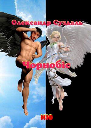 Обкладинка Чорнобіс