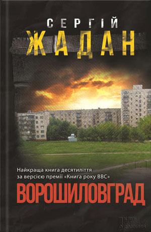 Обкладинка Ворошиловград