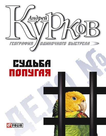 Обкладинка Судьба попугая