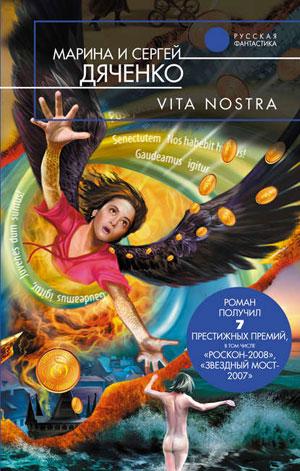Обкладинка Vita Nostra