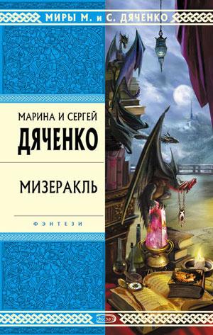 Обкладинка Мизеракль