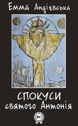 Обкладинка Спокуси святого Антонія