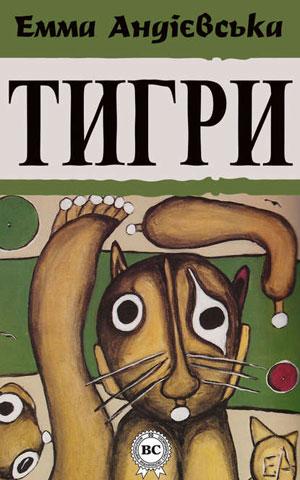 Обкладинка Тигри