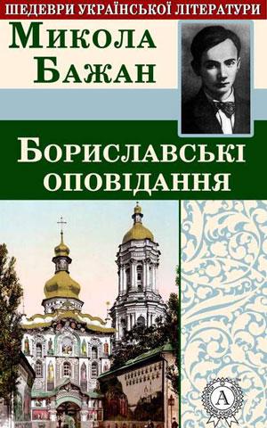 Обкладинка Бориславські оповідання
