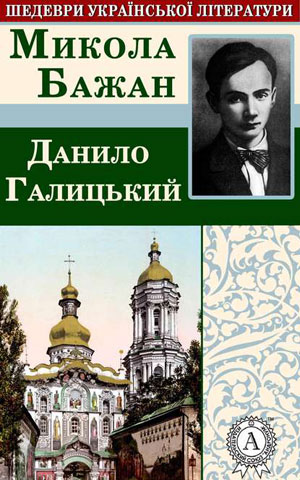 Обкладинка Данило Галицький