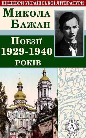Обкладинка Поезії 1929-1940 років