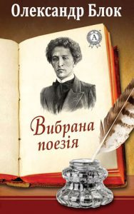 Обкладинка Олександр Блок. Вибрана поезія