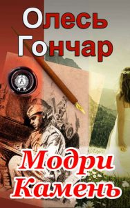 Обкладинка Модри Камень