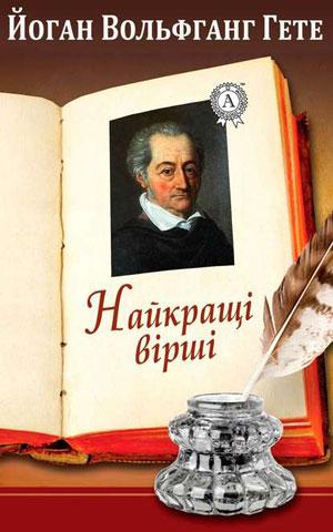 Обкладинка Йоган Вольфганг Гете. Найкращі вірші