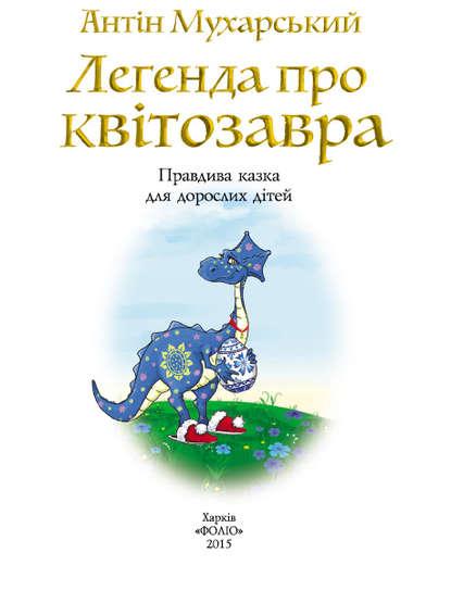 Обкладинка Легенда про квітозавра. Правдива казка для дорослих дітей