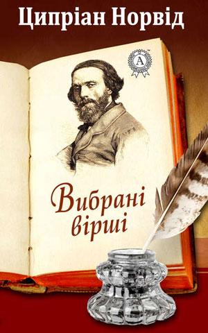Обкладинка Ципріан Норвід. Вибрані вірші