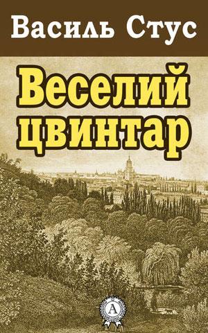 Обкладинка Веселий цвинтар