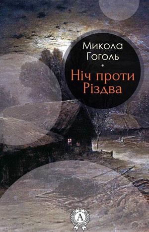Обкладинка Микола Гоголь. Ніч проти Різдва