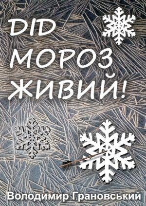 Обкладинка Дід Мороз Живий!