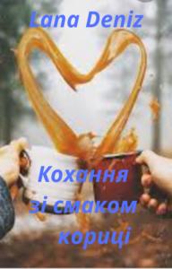 Обкладинка Кохання зі смаком кориці
