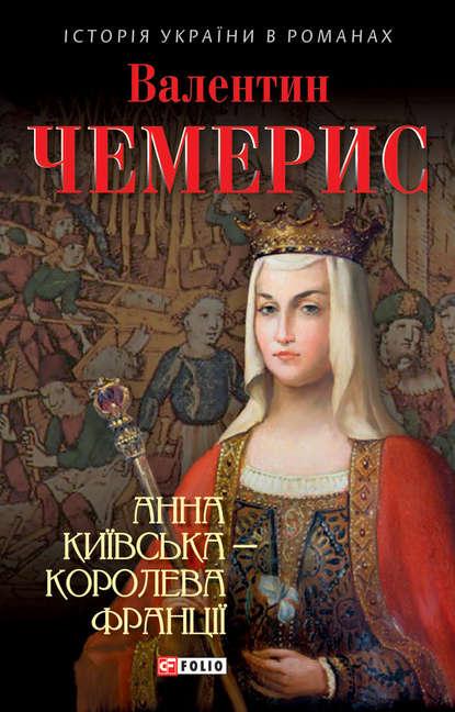 Обкладинка Анна Київська – королева Франції