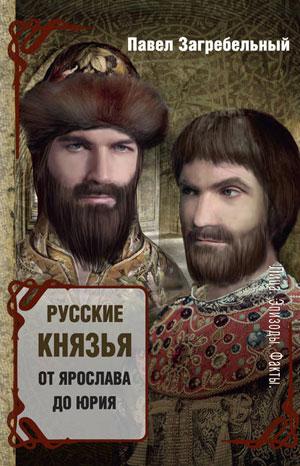 Обкладинка Русские князья. От Ярослава до Юрия (сборник)