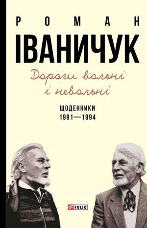 Обкладинка Дороги вольні і невольні. Щоденники. 1991–1994