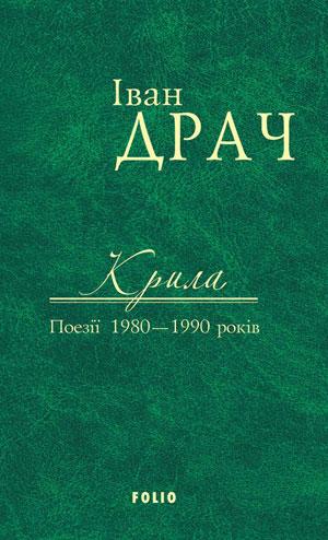 Обкладинка Крила. Поезії 1980–1990 років