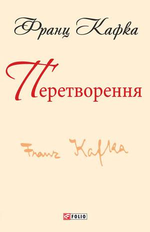 Обкладинка Франц Кафка. Перетворення (збірник)