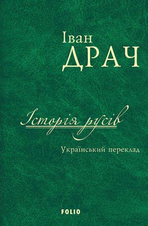 Обкладинка Історія русів. Український переклад