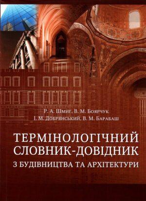 Обкладинка Термінологічний словник-довідник з будівництва та архітектури