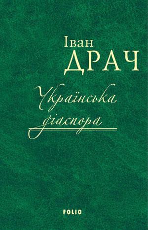 Обкладинка Українська діаспора