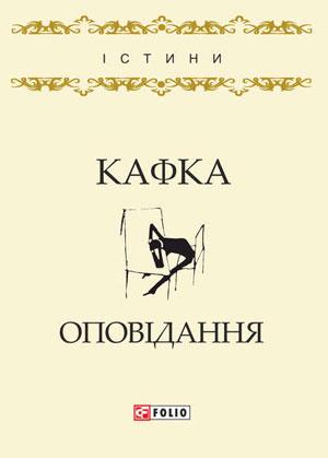 Обкладинка Франц Кафка. Оповідання