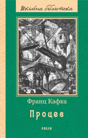 Обкладинка Франц Кафка. Процес (збірник)