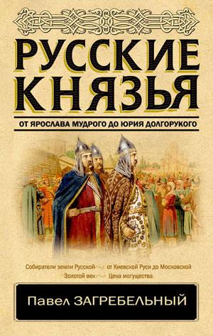 Обкладинка Русские князья. От Ярослава Мудрого до Юрия Долгорукого