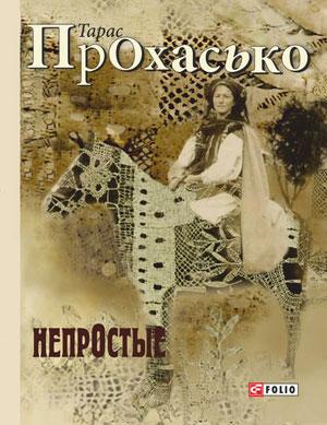 Обкладинка НепрОстые (сборник)