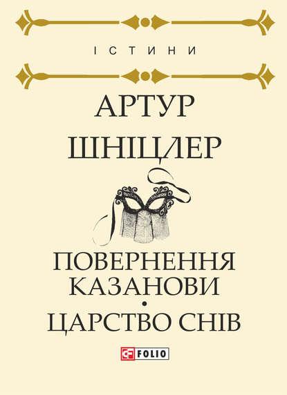 Обкладинка Повернення Казанови. Царство снів
