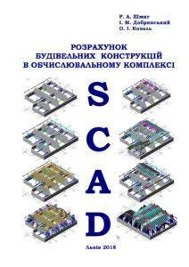 Обкладинка Розрахунок будівельних конструкцій в обчислювальному комплексі  SCAD