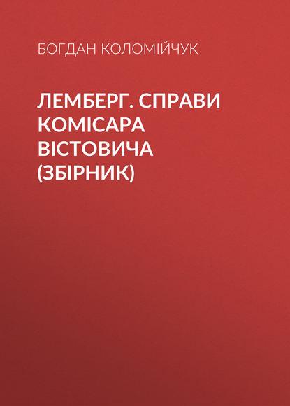 Обкладинка Лемберг. Справи комісара Вістовича (збірник)