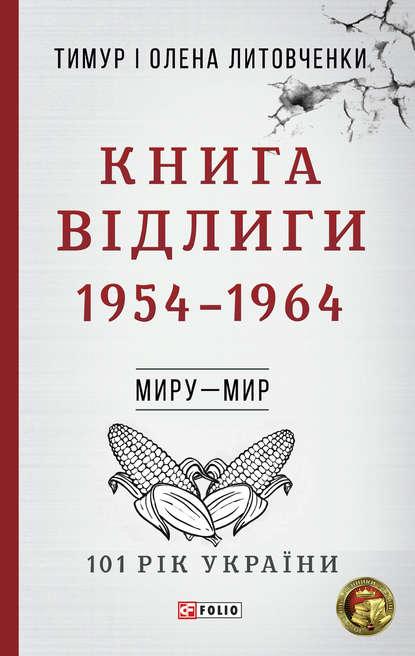 Обкладинка Книга Відлиги. 1954-1964