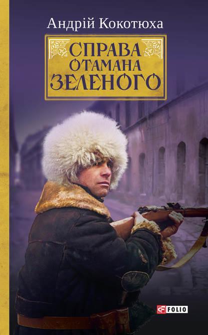 Обкладинка Справа Отамана Зеленого. Українські хроніки 1919 року